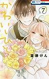 かわいいひと 7 (花とゆめCOMICS)