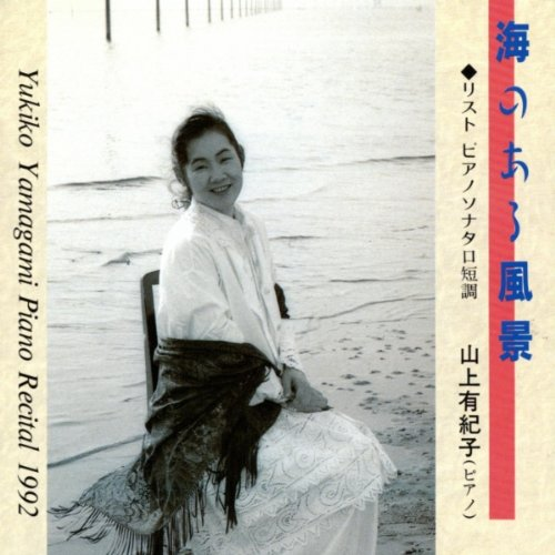 sonate h moll yukiko yamagami from the album umi no aru fukei yukiko
