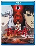 Berserk: The Golden Age Arc II - The Battle for Doldrey (BD) [Blu-ray]
