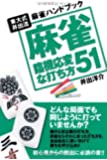 麻雀 臨機応変な打ち方51