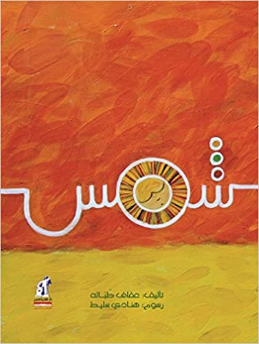 66174b5ba شمس (سلسلة العين) (Hindi and Arabic Edition): Afaf Tobbala: 9789771452522:  Amazon.com: Books