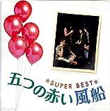 五つの赤い風船/スーパーベスト