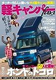 軽キャンパーfan vol.15 (ヤエスメディアムック423)