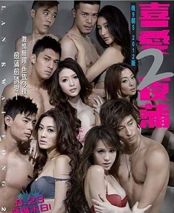 Free download lan kwai fong 2 2012 lan kwai fong 2 images.