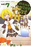 29歳独身中堅冒険者の日常(7) (講談社コミックス)