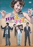 [DVD]パパ3人、ママ1人 DVD-BOX