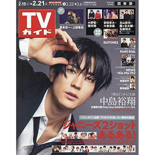 週刊TVガイド 2020年 2/21号 表紙画像