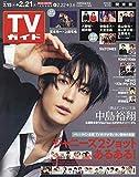 TVガイド関東版 2020年 2/21 号 [雑誌]