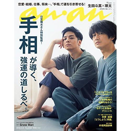 an・an 2018年 5/23号 表紙画像