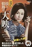 映画秘宝EX日本映画クロニクルvol.1技と情熱の「大映」篇 (洋泉社MOOK 映画秘宝EX)