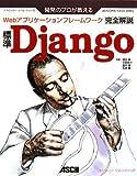開発のプロが教える標準Django完全解説―Webアプリケーションフレームワーク (デベロッパー・ツール・シリーズ)