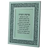 Judaica Place Hebrew Home Blessing Mirror Plaque Bordered by Crushed Glass Sparkles