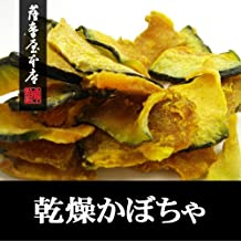 Domestic dehydrated vegetables series Kumamoto Prefecture 100% dry pumpkin 1kg