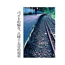 baitonokerihatijijuugofunnodensya (Japanese Edition)