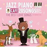カフェで流れるジャズピアノ 20 THE BEST LOVE SONGS ~BITTER&SWEET LOVE~