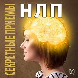The Secret NLP Methods [Russian Edition] Audiobook