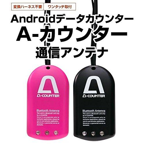 【A-SLOT】 A-カウンター(エーカウンター)通信アンテナ ブラック お持ちのAndroid端末タブレット・スマホがデータカウンターになります!A-カウンター専用アプリ!の商品画像