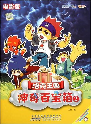 Roco Kingdom The Magic Treasure Chest 2 Movie Version