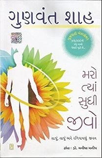 Gujarati sex book