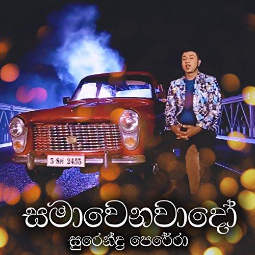 Samawenawado - Surendra Perera [www.hirutv.lk] - YouTube