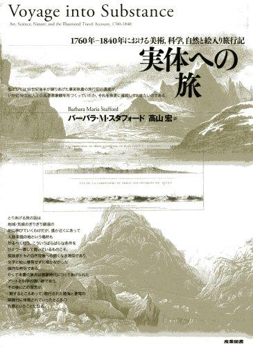 Download Jittai eno tabi : 1760nen - 1840nen ni okeru bijutsu kagaku shizen to eiri ryokōki PDF