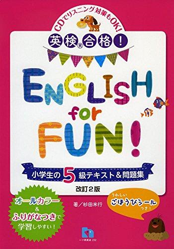 英検®合格! ENGLISH for FUN 小学生の5級テキスト&問題集