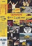 ほろり二人旅2007 [DVD]