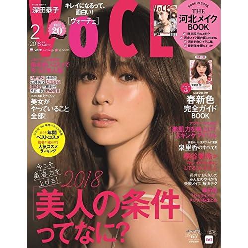 VoCE 2018年2月号 表紙画像