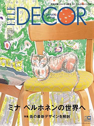 ELLE DECOR 2021年6月号 特別セット 画像 A
