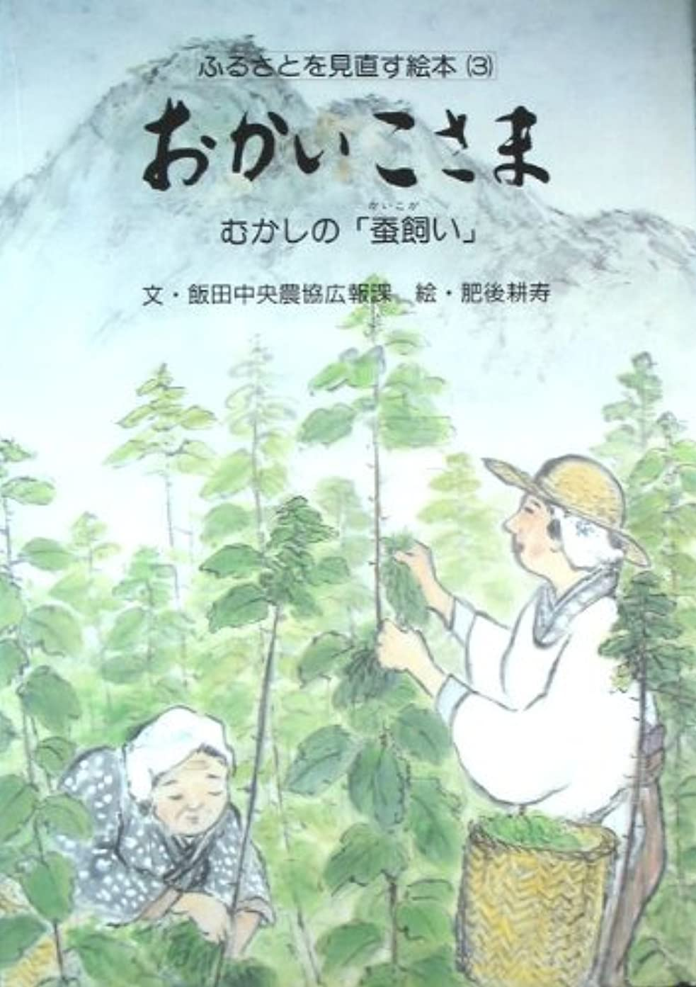 科学者排除スカルク日本近代蚕糸業の展開