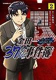 金田一37歳の事件簿(2) (イブニングKC)