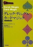 デレック・ディングル カードマジック