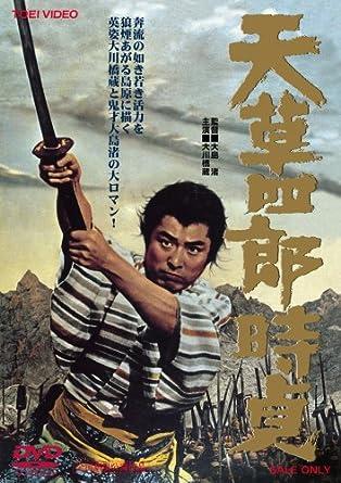 Amazon   天草四郎時貞 [DVD]   ...