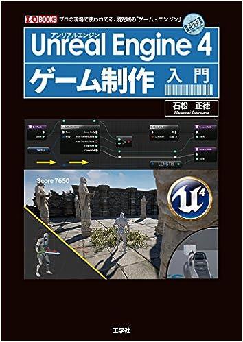 Unreal Engine 4ゲーム制作入門―...