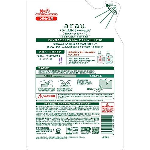 arau. アラウ衣類のなめらか仕上げ 詰替用 650ml×3個セット