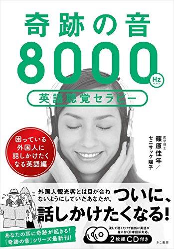 奇跡の音8000ヘルツ英語聴覚セラピー《困っている外国人に話しかけたくなる英語編》