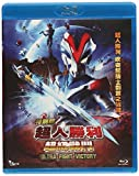 Ultraman: Ultra Fight Victory [Blu-ray]