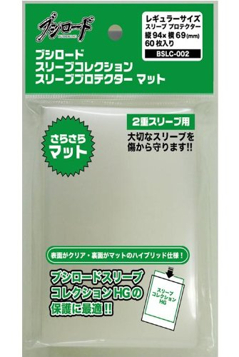 Bushiroad Sleeve Collection sleeve protector mat BSLC-002 (japan import) from Bushiroad
