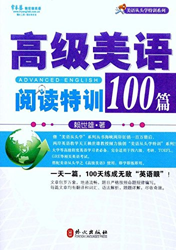 100 Special Practices for Advanced American English Reading (Chinese Edition)