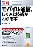 図解 モバイル通信のしくみと技術がわかる本
