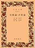 実践論/矛盾論 (岩波文庫 青 231-1)