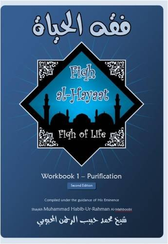 Fiqh Al-Hayaat: Purification Workbook 1