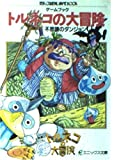 ゲームブック トルネコの大冒険―不思議のダンジョン (エニックス文庫)