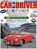 CAR and DRIVER 2019年 01 月号 [雑誌]