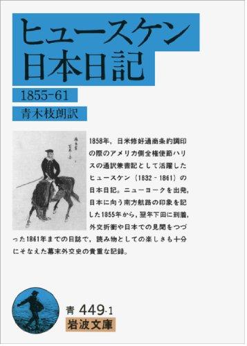 ヒュースケン日本日記 1855~1861 (岩波文庫)