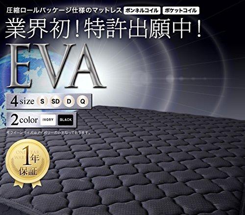 圧縮ロールパッケージ仕様のポケットコイルマットレス【EVA】エヴァ ダブル アイボリー B076334PCP
