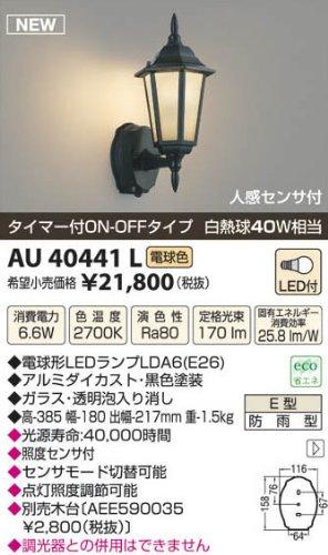 コイズミ照明 防雨型ブラケット AU40441L B00L166CKO 10337