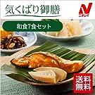 ニチレイ 気くばり御膳 和食7食セット 【2018S】 7種類×各1食(7食セット) (健康食品)