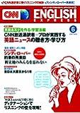 CNN ENGLISH EXPRESS (イングリッシュ・エクスプレス) 2012年 06月号 [雑誌]