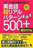 img - for Eikaiwa choriaru patan gohyaku purasu : Hissu patan nihyaku purasu ruiji patan sanbyaku. Kaigai doramahen. book / textbook / text book